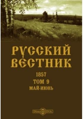 Русский Вестник: журнал. 1857. Т. 9. Май-июнь