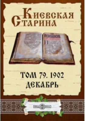Киевская Старина. 1902. Т. 79, Декабрь