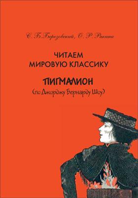 Читаем мировую классику : Пигмалион (поД.Б.Шоу): учебное пособие