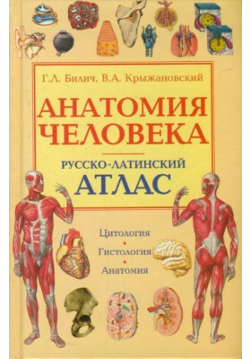 Анатомия человека. Русско-латинский атлас : Цитология. Гистология. Анатомия. 2-е издание, исправленное и дополненное