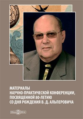 Материалы научно-практической конференции, посвященной 80-летию со дня рождения В. Д. Альперовича