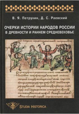 Очерки истории народов России в древности и раннем средневековье: учебное пособие