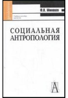Социальная антропология: учебное пособие