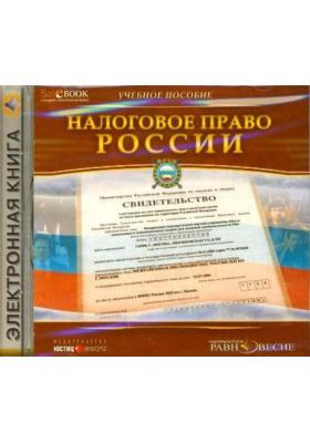 Налоговое право России : Электронная книга