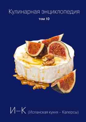 Кулинарная энциклопедия. Т. 10. И-К (Испанская кухня - Каперсы)