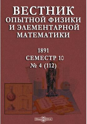 Вестник опытной физики и элементарной математики : Семестр 10: журнал. 1891. № 4 (112)