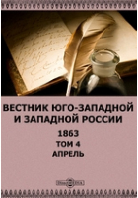 Вестник Юго-западной и Западной России: журнал. 1863. Т. 4, Апрель