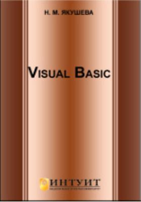Visual Basic: лекции