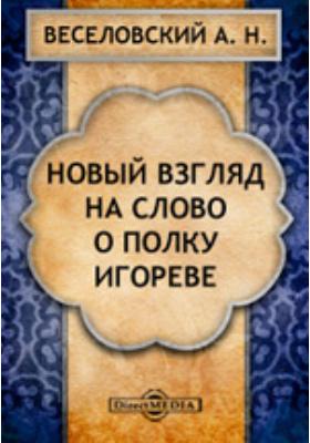 Новый взгляд на Слово о полку Игореве. Взгляд на Слово о Полку Игореве. Соч. Всев. Миллера. Москва, 1877