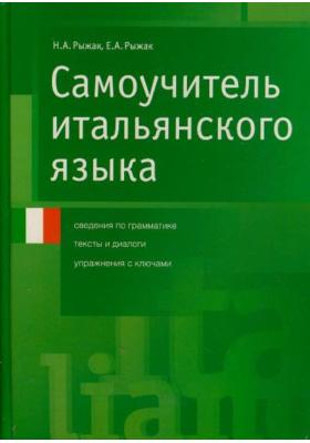 Самоучитель итальянского языка : 2-е издание, исправленное