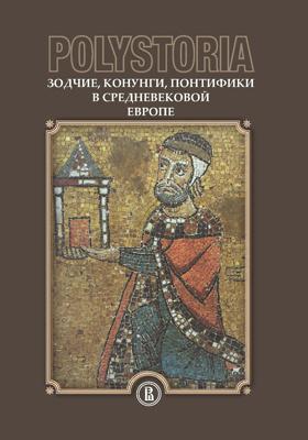 Polystoria : зодчие, конунги, понтифики в средневековой Европе