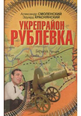 """Укрепрайон """"Рублевка"""" : Роман"""