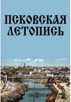 Псковская летопись: монография