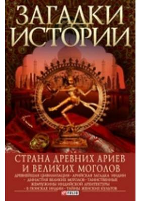 Загадки истории. Страна древних ариев и Великих Моголов