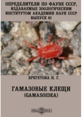Гамазовые клещи (Gamasoidea)