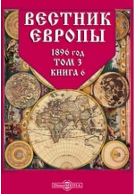 Вестник Европы: журнал. 1896. Том 3, Книга 6, Июнь