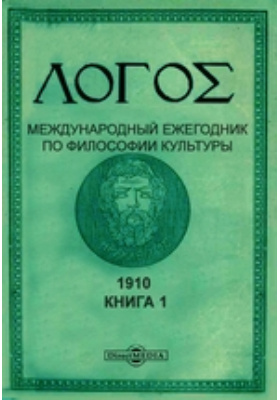 Логос. Международный ежегодник по философии культуры: журнал. 1910. Книга 1