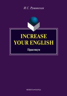Increase Your English : практикум для студентов по внеаудиторному чтению на английском языке: практикум