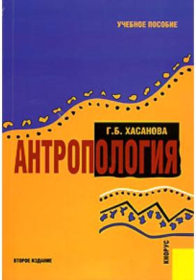 Антропология : Учебное пособие. 2-е издание