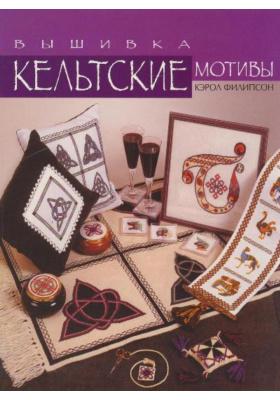 Кельтские мотивы: вышивка = Celtic Cross Stitch Designs