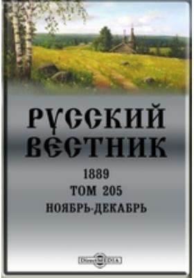 Русский Вестник: журнал. 1889. Т. 205, Ноябрь-декабрь