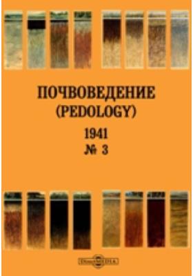 Почвоведение = Pedology. № 3. 1941 г