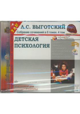 Собрание сочинений в 6 томах. Том 4 : Детская психология