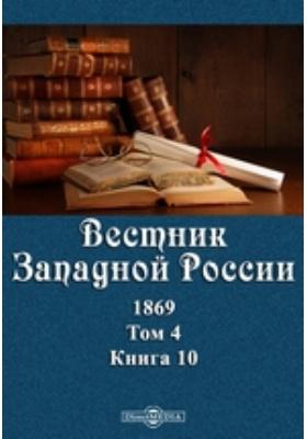 Вестник Западной России. 1869. Т. 4, Книга 10