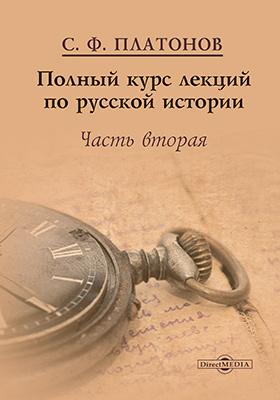 Полный курс лекций по русской истории: научно-популярное издание : в 3 частях, Ч. 2