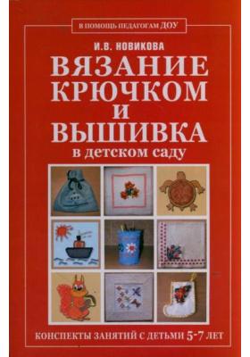 Вязание крючком и вышивка в детском саду : Конспекты занятий с детьми 5-7 лет