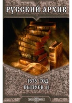 Русский архив: журнал. 1875. Выпуск 11