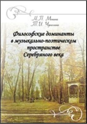 Философские доминанты в музыкально-поэтическом пространстве Серебряного века