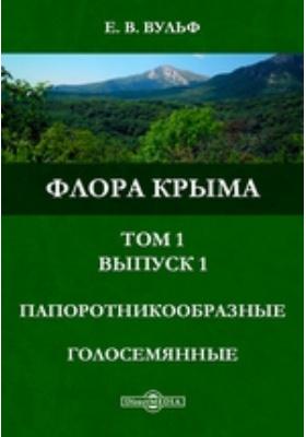 Флора Крыма. Т. 1, Вып. 1. Папоротникообразные. Голосемянные