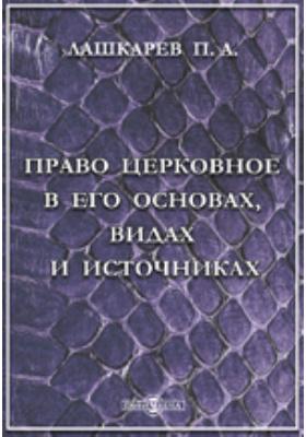 Право церковное в его основах, видах и источниках. Из чтений по церковному праву П. Лашкарева