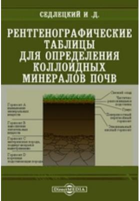 Рентгенографические таблицы для определения коллоидных минералов почв