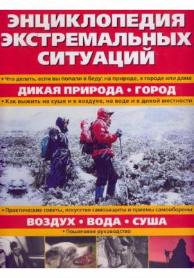 Энциклопедия экстремальных ситуаций = Extreme Survival