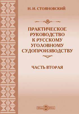 Практическое руководство к русскому уголовному судопроизводству, Ч. 2