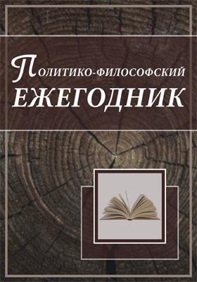 Политико-философский ежегодник. Вып. 2