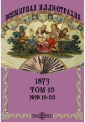 Всемирная иллюстрация: журнал. 1873. Т. 10, №№ 19-22