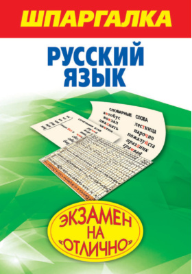 Шпаргалка. Русский язык