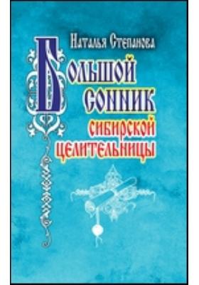 Большой сонник сибирской целительницы: научно-популярное издание