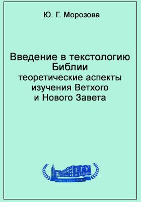 Введение в текстологию Библии. Теоретические аспекты изучения Ветхого и Нового Завета: учебное  пособие