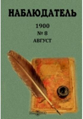 Наблюдатель: журнал. 1900. № 8, Август