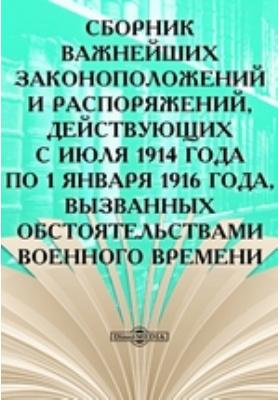 Сборник важнейших законоположений и распоряжений, действующих с июля 1914 года по 1 января 1916 года, вызванных обстоятельствами военного времени