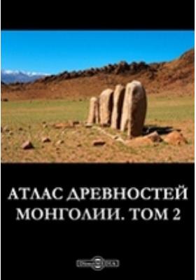 Атлас древностей Монголии. Вып. 2