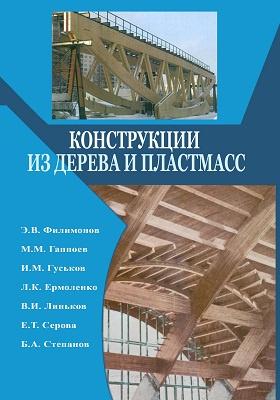 Конструкции из дерева и пластмасс: учебник