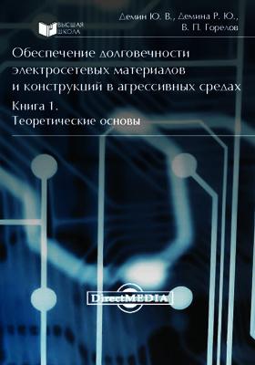 Обеспечение долговечности электросетевых материалов и конструкций в агрессивных средах. Кн. 1. Теоретические основы