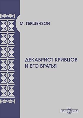 Декабрист Кривцов и его братья: документально-художественная литература