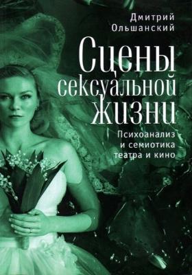 Сцены сексуальной жизни. Психоанализ и семиотика театра и кино: научно-популярное издание