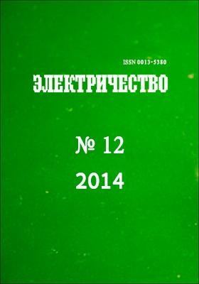 Электричество: ежемесячный теоретический и научно-практический журнал. 2014. № 12